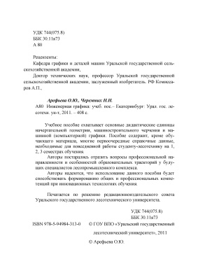Арефьева О.Ю., Черемных Н.Н. Инженерная графика