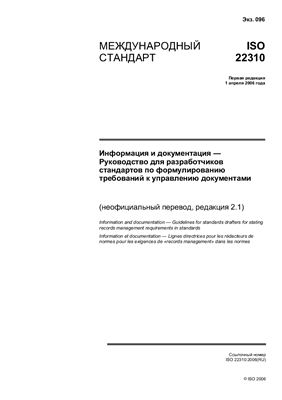Международный стандарт ISO 22310: 2006 Информация и документация - Руководство для разработчиков стандартов по формулированию требований к управлению документами