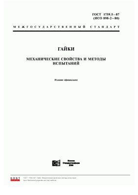 ГОСТ 1759.5-87 Гайки. Механические свойства и методы испытаний