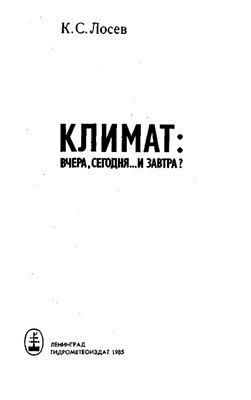 Лосев К.С. Климат вчера, сегодня и завтра