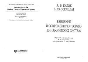 Каток А.Б., Хасселблат Б. Введение в современную теорию динамических систем