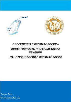 Калинкина М.Н. и др. (ред.) Современная стоматология - эффективность профилактики и лечения. Нанотехнологии в стоматологии