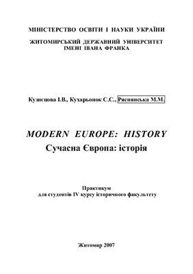 Кузнєцова І.В., Кухарьонок С.С., Ряснянська М.М. Modern Europe: History (Сучасна Європа: історія)