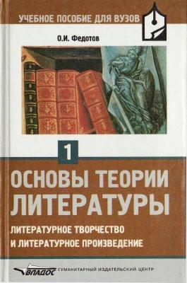 Федотов О.И. Основы теории литературы. Часть 1