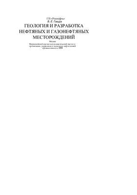 Гавура В.Е. Геология и разработка нефтяных и газонефтяных месторождений
