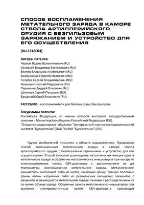 Патент на изобретение RU 2348004 - Способ воспламенения метательного заряда в каморе ствола артиллерийского орудия с безгильзовым заряжанием и устройство для его осуществления