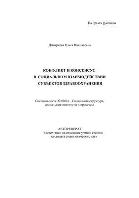 Дмитриева О.Н. Конфликт и консенсус в социальном взаимодействии субъектов здравоохранения