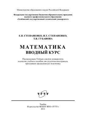 Степаненко Е.В., Степаненко И.Т., Губанова Т.В. Математика. Вводный курс