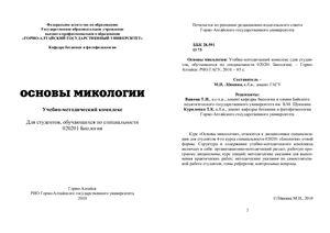 Левкина М.Н. Основы микологии