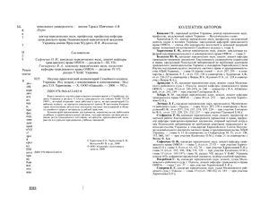 Харитонов Е.О. (ред.) Семейный кодекс Украины: научно-практический комментарий