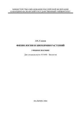 Слонов Л.Х. Физиология и биохимия растений