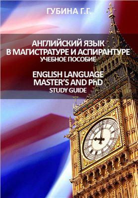 Губина Г.Г. Английский язык в магистратуре и аспирантуре