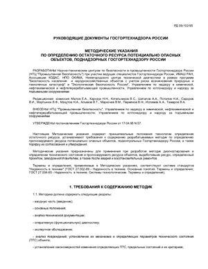 РД 09-102-95. Методические указания по определению остаточного ресурса потенциально опасных объектов, поднадзорных Госгортехнадзору России