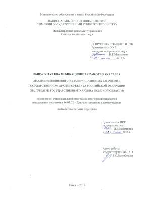 Анализ исполнения социально-правовых запросов в Государственном архиве субъекта Российской Федерации (на примере Государственного архива Томской области)