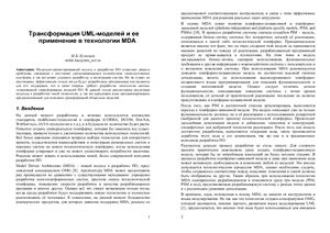 Кузнецов М.Б. Трансформация UML-моделей и ее применение в технологии MDA