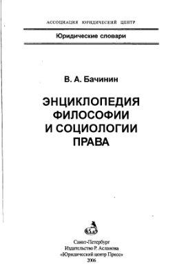 Бачинин В.А. Энциклопедия философии и социологии права