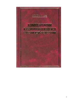 Вишняков А.В. ред. Комментарий к семейному кодексу Российской Федерации (постатейный)