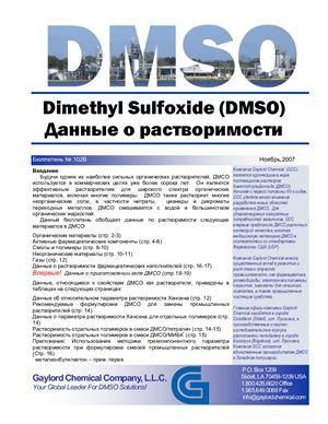 Dimethyl Sulfoxide (DMSO) Диметилсульфоксид (ДМСО). Данные о растворимости