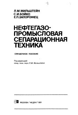 Мильштейн Л.М. и др. Нефтегазопромысловая сепарационная техника
