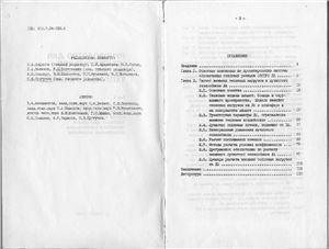 Аксаментов В.А. и др. Руководство для конструкторов по обеспечению тепловых режимов космических аппаратов
