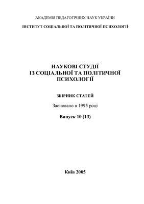 Наукові студії із соціальної та політичної психології 2005 Випуск 10 (13)