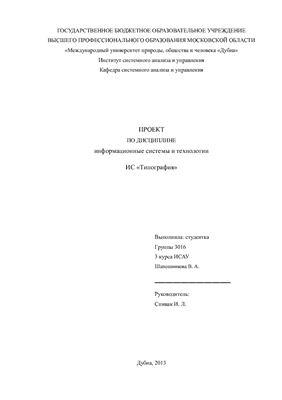 Разработка ИС Типография