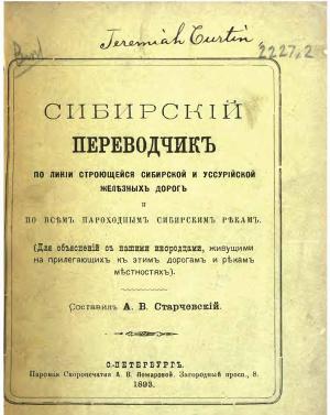 Старчевский А.В. Сибирский переводчик