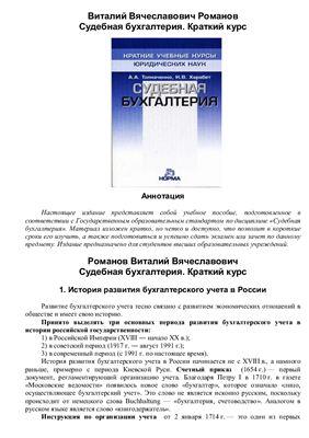 Романов В.В. Судебная бухгалтерия. Краткий курс