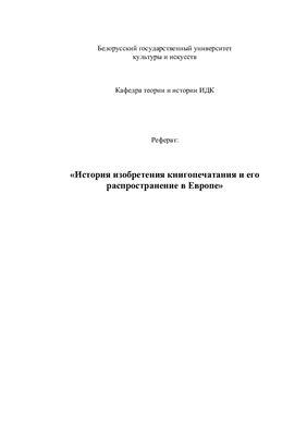 Реферат - История изобретения книгопечатания и его распространение в Европе