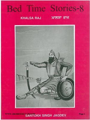 Santokh Singh Jagdev. Bed Time Stories-8 (GKhalsa Raj)