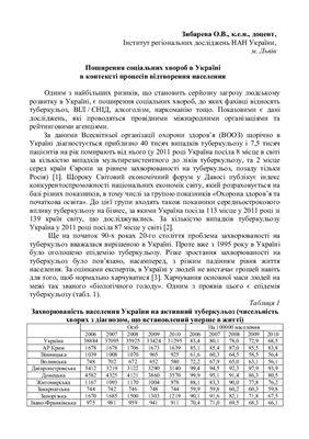 Зибарева О.В. Поширення соціальних хвороб в Україні в контексті процесів відтворення населення
