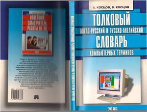 Косцов А., Косцов В. Толковый англо-русский и русско-английский словарь компьютерных терминов