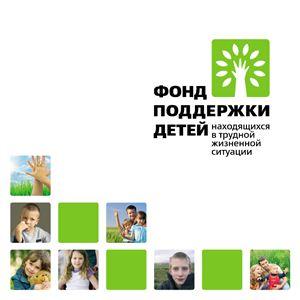 Руководтсво (буклет) - Фонд поддержки детей, находящихся в трудной жизненной ситуации