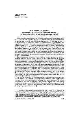 Атарова К.Н., Лесскис Г.А. Семантика и структура повествования от третьего лица в художественной прозе