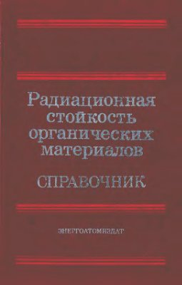 Милинчук В.К., Тупиков В.И. и др. Радиационная стойкость органических материалов