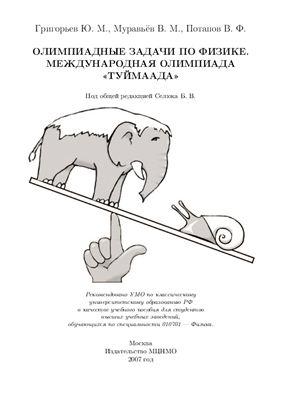 Григорьев Ю.М., Муравьев В.М., Потапов В.Ф. Олимпиадные задачи по физике. Международная олимпиада Туймаада