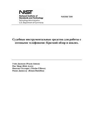 Дженсен У., Эйерс Р. и др. Судебные инструментальные средства для работы с сотовыми телефонами