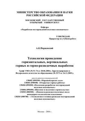 Порцевский А.К. Технология проведения горизонтальных, вертикальных горных и горно-разведочных выработок