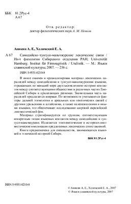 Аникин А.Е., Хелимский Е.А. Самодийско-тунгусо-маньчжурские лексические связи