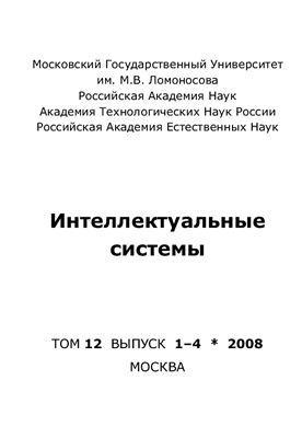 Интеллектуальные системы 2008 №12 (1-4)