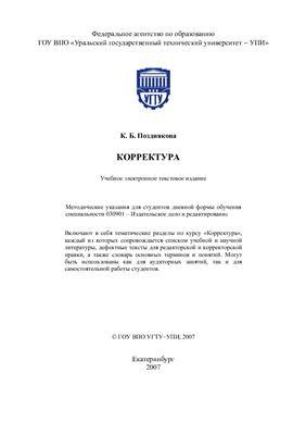 Позднякова К.Б. Корректура