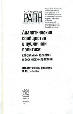 Беляева Н.Ю. (отв.ред.) Аналитические сообщества в публичной политике: глобальный феномен и российские практики