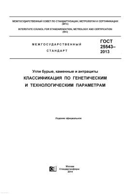 ГОСТ 25543-2013 Угли бурые, каменные и антрациты. Классификация по генетическим и технологическим параметрам
