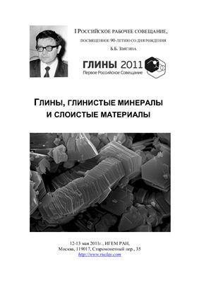 Алексеева Т.А. (ред.) Глины, глинистые минералы и слоистые материалы
