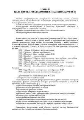 Пашкова А.Н. Биология. Лекции