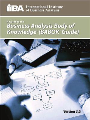 IIBA. A Guide to Business Analysis Body of Knowledge (BABOK 2.0) / Руководство к своду знаний по бизнес-анализу