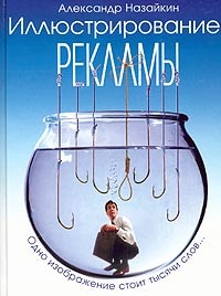 Назайкин А. Биография и сборник произведений (1998-2011)