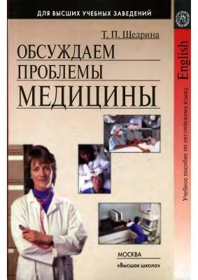 Щедрина Т.П. Обсуждаем проблемы медицины