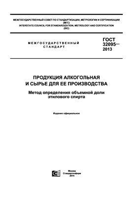 ГОСТ 32095-2013 Продукция алкогольная и сырье для ее производства. Метод определения объемной доли этилового спирта
