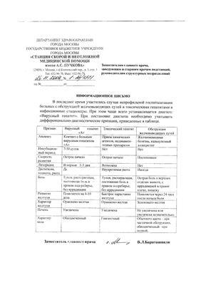 Таблица - Клинические критерии дифференциальной диагностики иктерических синдромов, обусловленных вирусными и иными гепатитами